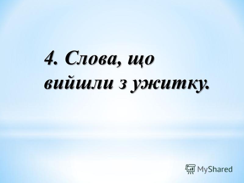 4. Слова, що вийшли з ужитку.