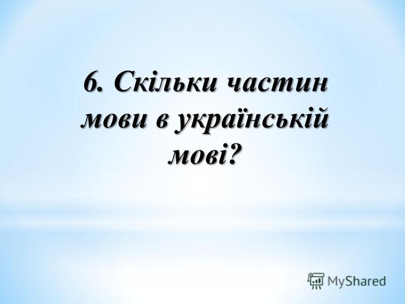 6. Скільки частин мови в українській мові?