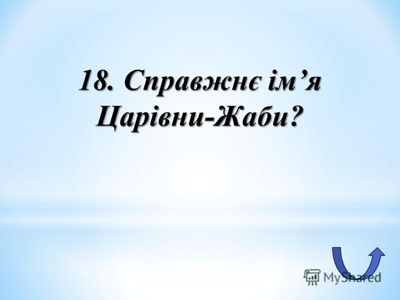 18. Справжнє імя Царівни-Жаби?