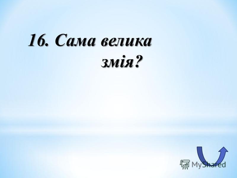 16. Сама велика змія?