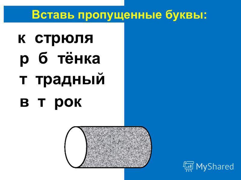 Вставь пропущенные буквы: кастрюля работёнка тетрадный ветерок