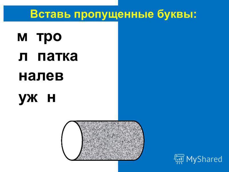 Вставь пропущенные буквы: метро лопатка налево ужин