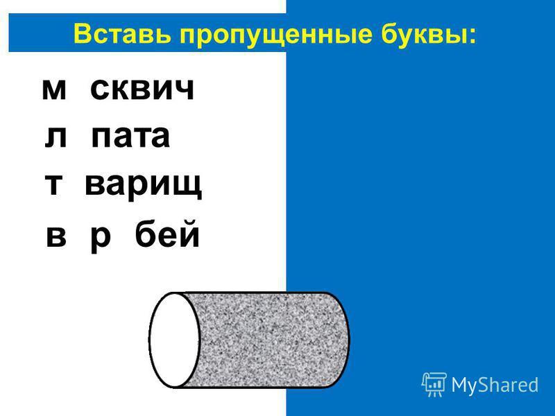Вставь пропущенные буквы: москвич лопата товарищ воробей