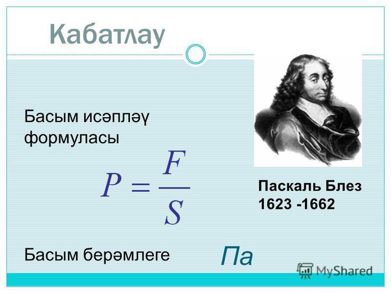 Кабатлау Па Басым исәпләү формуласы Басым берәмлеге Паскаль Блез 1623 -1662