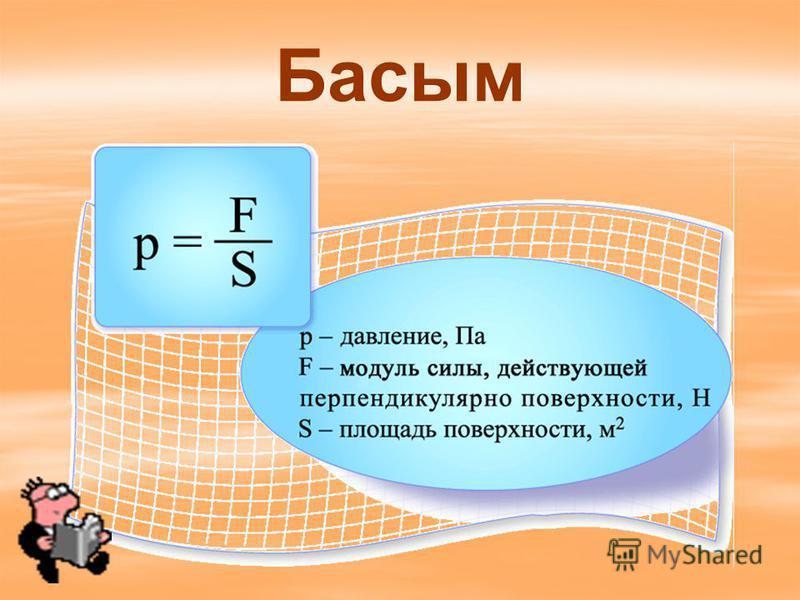 босым көч мәйдан P=F/S 1 м 2 мәйданга перпендикуляр 1Н көч тәэсир итсә,босым берәмлеккә тигез бала Басым берәмлеге –Паскаль. 1 Па 1 Н М2М2