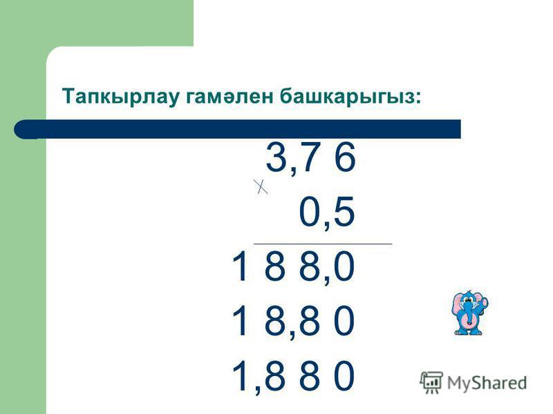 Тапкырлау гамәлен башкарыгыз: 3,7 6 0,5 1 8 8,0 1 8,8 0 1,8 8 0