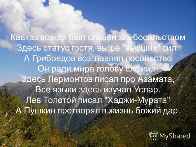 Кавказ всегда был славен хлебосольством Здесь статус гостя, выше
