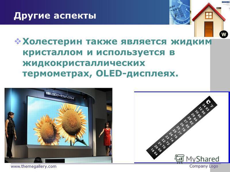 www.themegallery.com Company Logo Другие аспекты Холестерин также является жидким кристаллом и используется в жидкокристаллических термометрах, OLED-дисплеях.