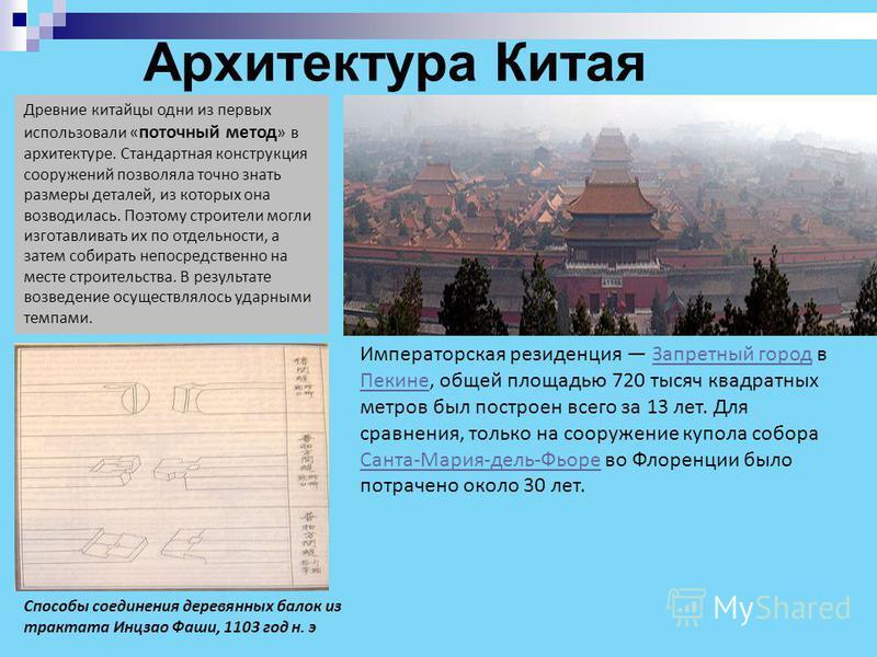 Буддизм Первыми распространителями буддизма были купцы, приходившие в Китай по Великому шёлковому пути из центральноазиатских государств. Монахи-миссионеры, вначале из Центральной Азии, а позднее из Индии, появляются в Китае до II-III веков. подверга