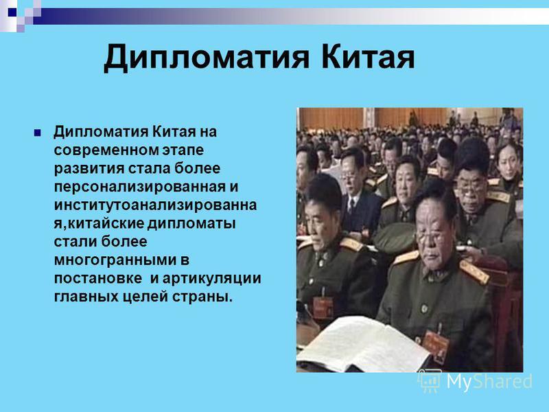 Китай - Азия В 2005 году CNPC купила за $ 4,8 млрд. «Петроказахстан» (Канадская компания). У казахов 1\3 акций К 2011 году трубопровод «Казахстан – КНР» будет закончен (сейчас 2 из 3 отрезков завершены). Казахи диверсифицировались от России. Китай до
