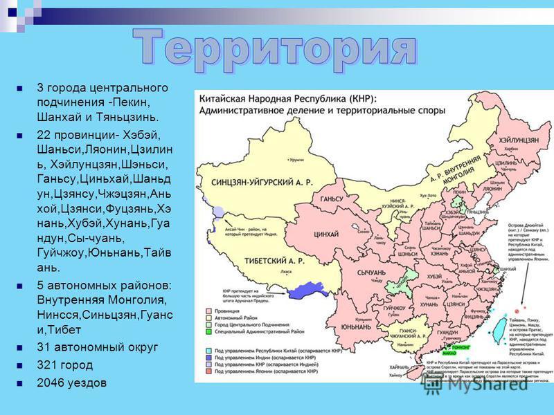 Китайская Народная Республика Государство в Восточной Азии Основано- 1 октября 1949 г. Столица- Пекин Язык- китайский Форма правления- социалистическая республика Население- 1 место в мире. 1 317 000 000 чел. Плотность населения- 140 чел./км² Валюта-