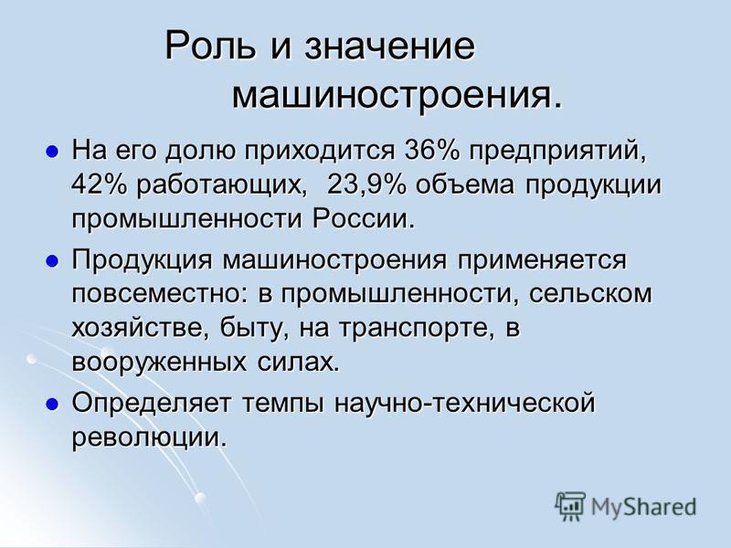 Роль и значение машиностроения. На его долю приходится 36% предприятий, 42% работающих, 23,9% объема продукции промышленности России. На его долю приходится 36% предприятий, 42% работающих, 23,9% объема продукции промышленности России. Продукция маши