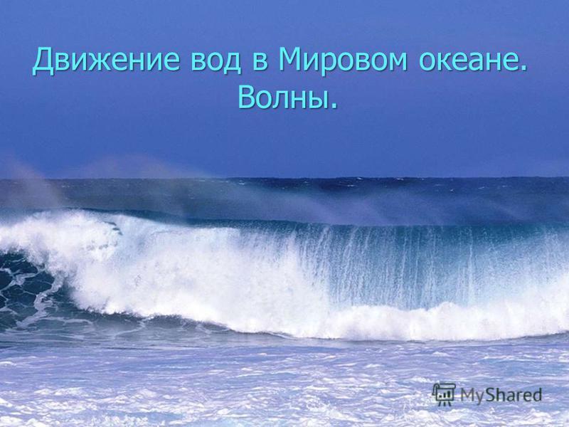 Движение вод в Мировом океане. Волны.