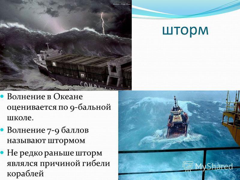 шторм Волнение в Океане оценивается по 9-бальной школе. Волнение 7-9 баллов называют штормом Не редко раньше шторм являлся причиной гибели кораблей