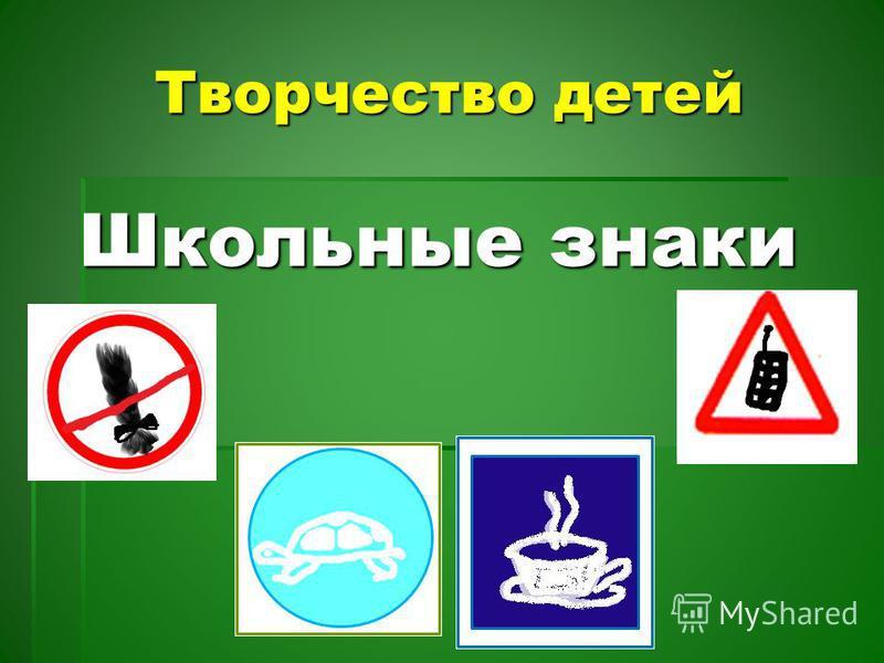 ТВОРЧЕСКИЙ экспромт Придумай свой знак