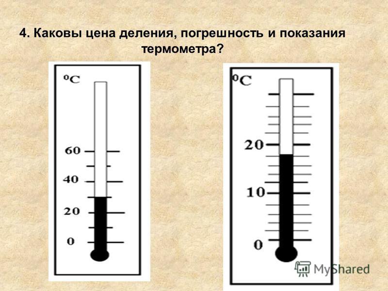 4. Каковы цена деления, погрешность и показания термометра?
