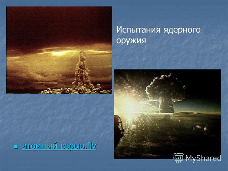 атомный взрыв.flv атомный взрыв.flv атомный взрыв.flv атомный взрыв.flv Испытания ядерного оружия