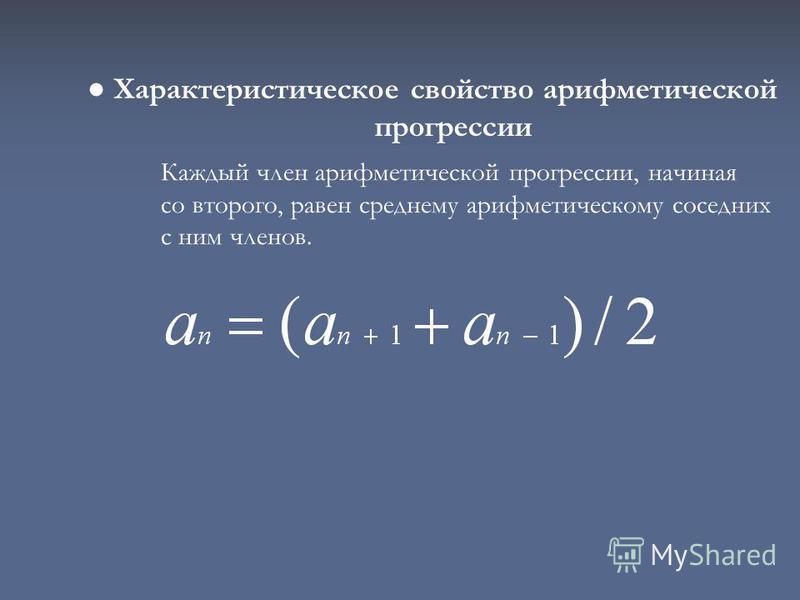 Характеристическое свойство арифметической прогрессии Каждый член арифметической прогрессии, начиная со второго, равен среднему арифметическому соседних с ним членов.