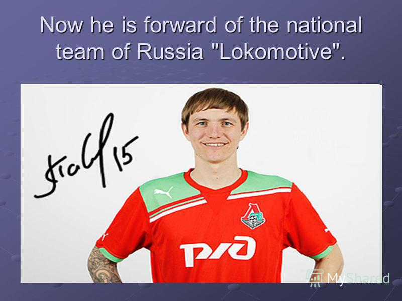 Now he is forward of the national team of Russia Lokomotive.