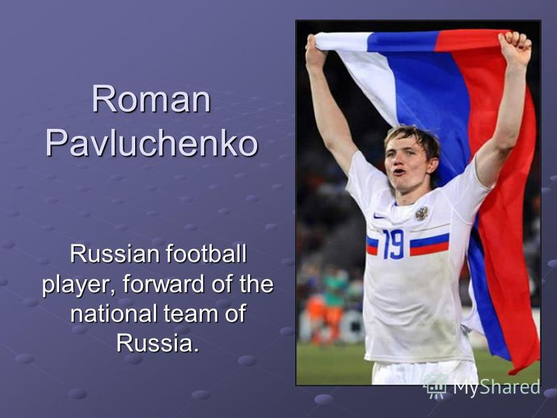 Roman Pavluchenko Russian football player, forward of the national team of Russia.
