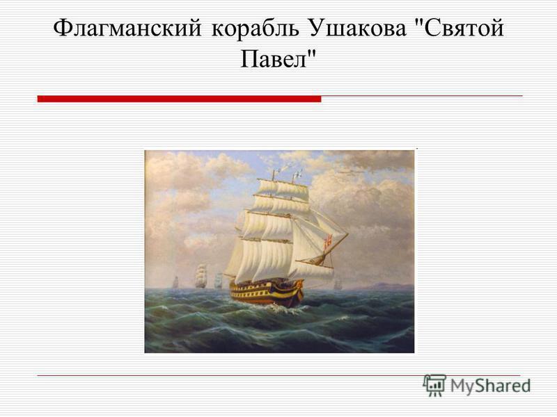 Флагманский корабль Ушакова Святой Павел