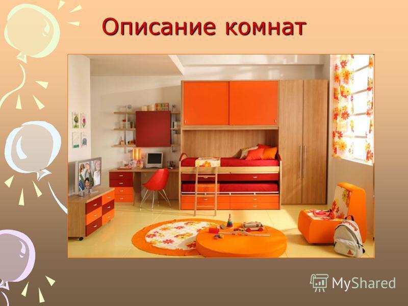 Описание комнат