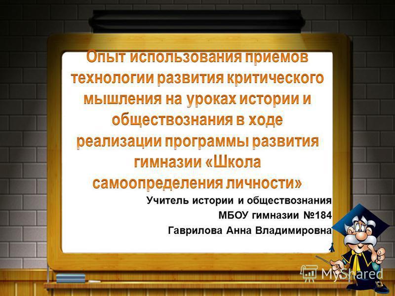 Учитель истории и обществознания МБОУ гимназии 184 Гаврилова Анна Владимировна