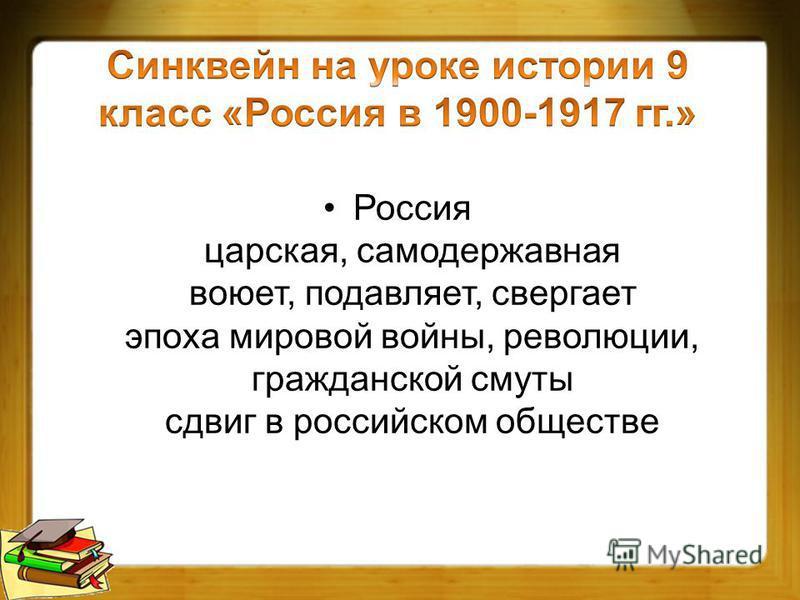 Россия царская, самодержавная воюет, подавляет, свергает эпоха мировой войны, революции, гражданской смуты сдвиг в российском обществе
