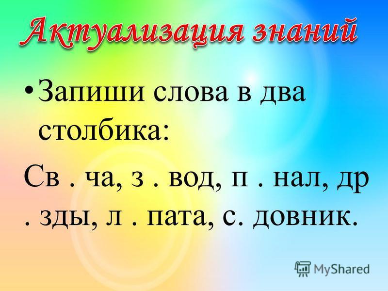 Запиши слова в два столбика: Св. ча, з. вод, п. нал, др. езды, л. пата, с. довник.