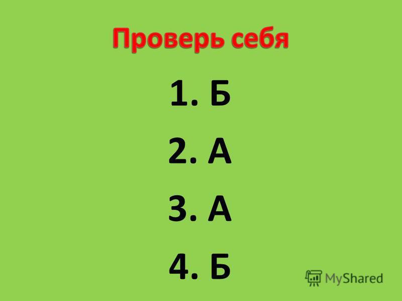 1. Б 2. А 3. А 4. Б