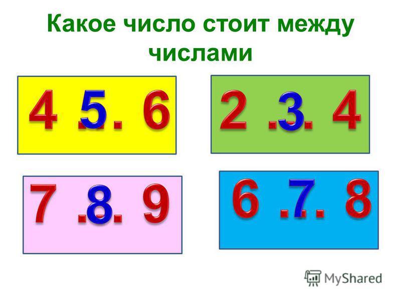 Какое число стоит между числами