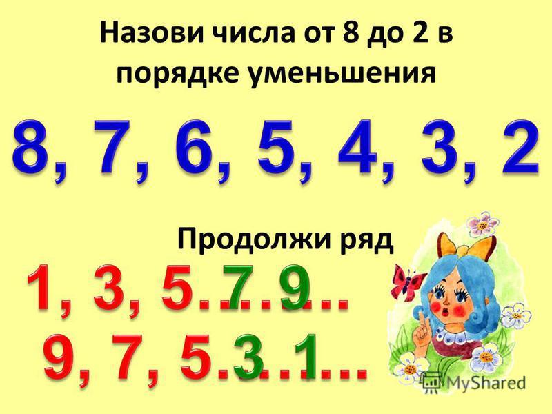 Назови числа от 8 до 2 в порядке уменьшения Продолжи ряд