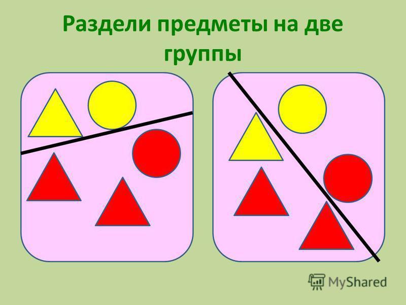 Раздели предметы на две группы