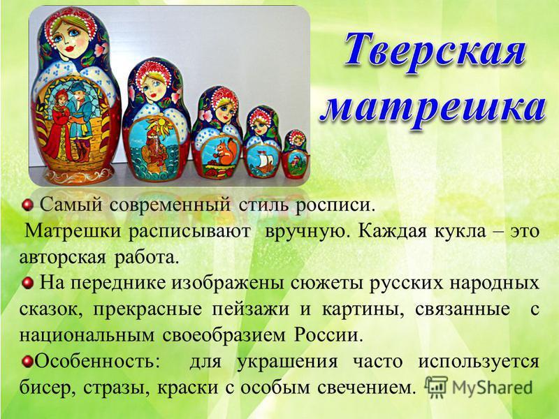 Самый современный стиль росписи. Матрешки расписывают вручную. Каждая кукла – это авторская работа. На переднике изображены сюжеты русских народных сказок, прекрасные пейзажи и картины, связанные с национальным своеобразием России. Особенность: для у