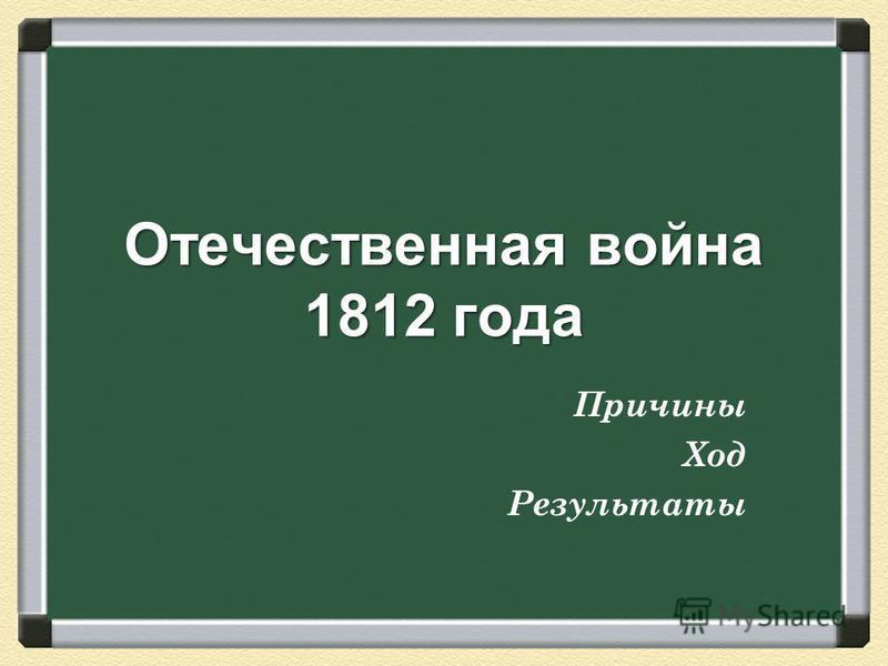 Отечественная война 1812 года Причины Ход Результаты