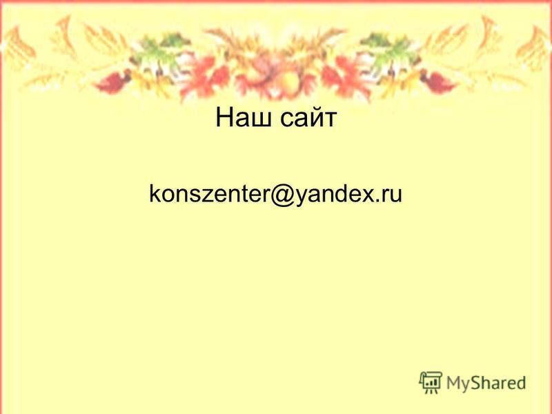 Наш сайт konszenter@yandex.ru