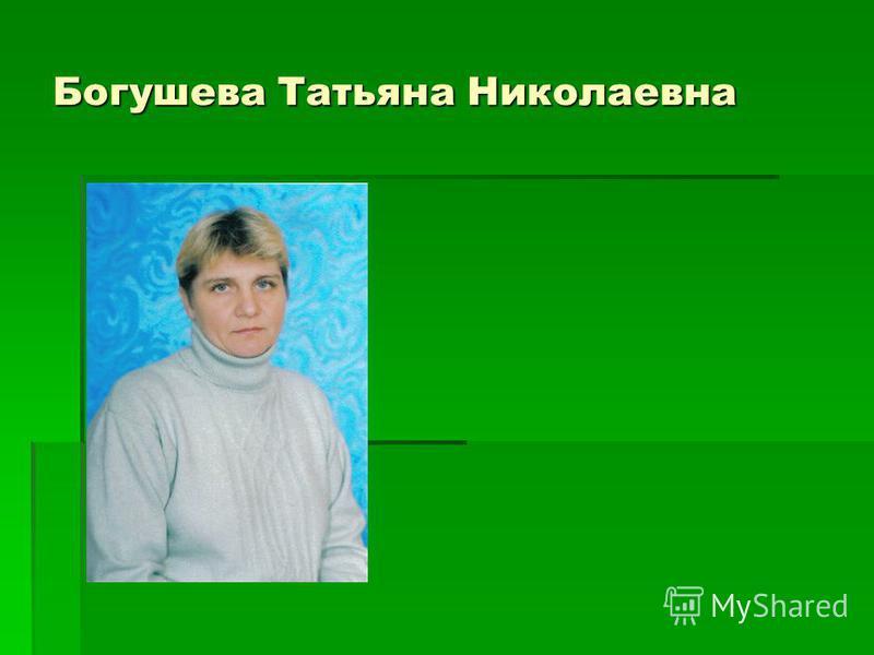 Богушева Татьяна Николаевна
