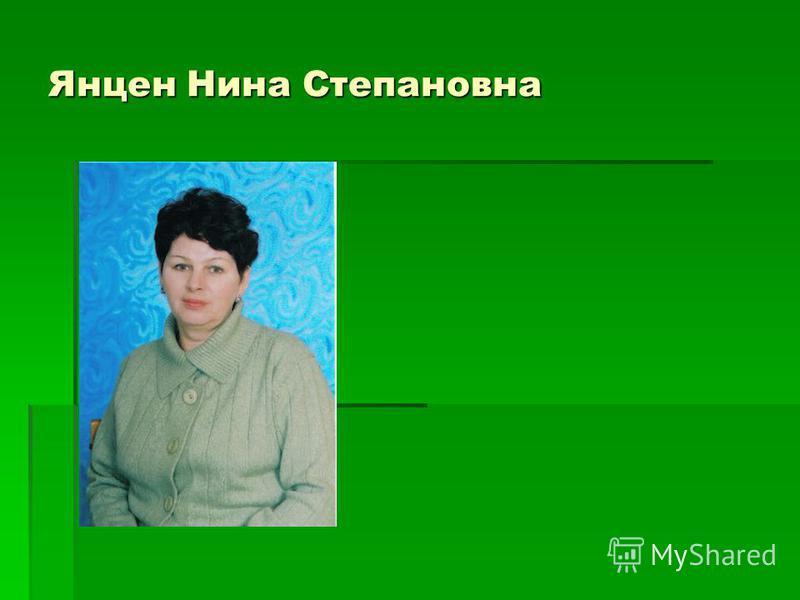 Янцен Нина Степановна
