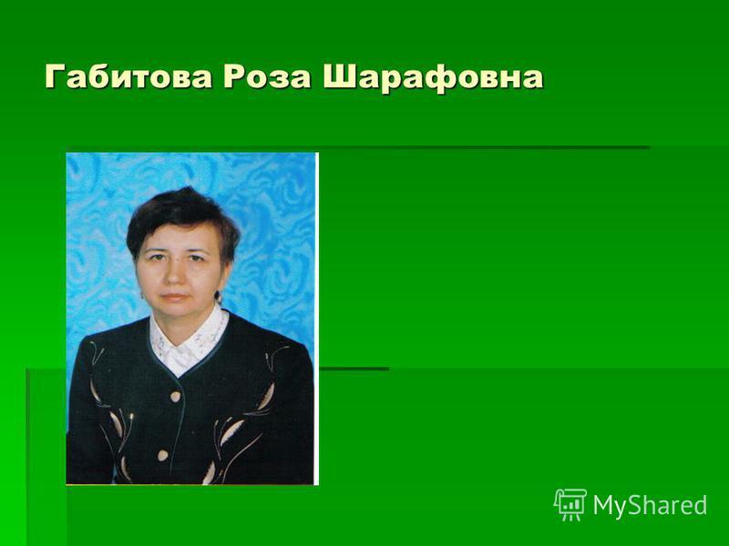 Габитова Роза Шарафовна