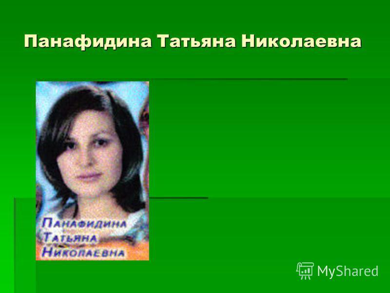 Панафидина Татьяна Николаевна