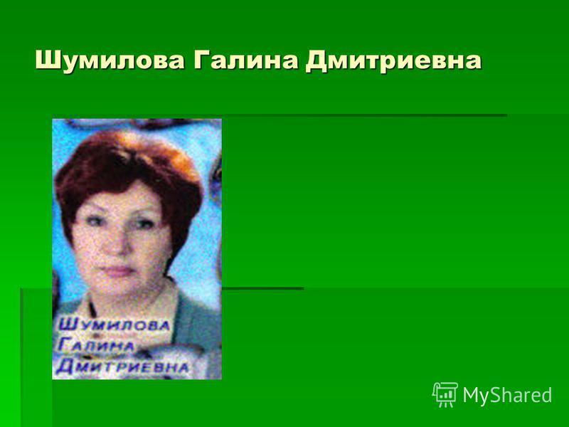 Шумилова Галина Дмитриевна