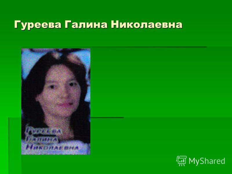 Гуреева Галина Николаевна