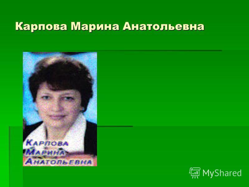 Карпова Марина Анатольевна