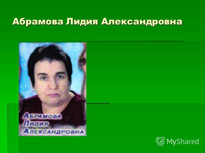 Абрамова Лидия Александровна
