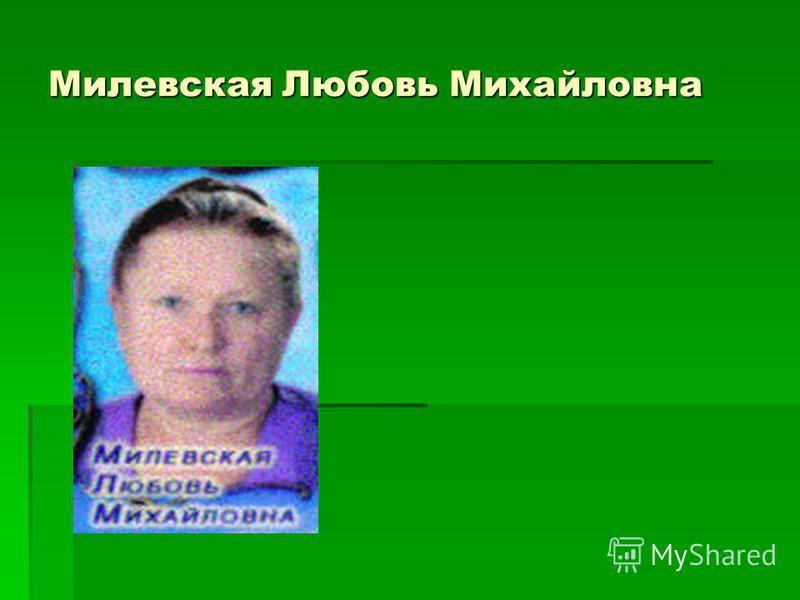 Милевская Любовь Михайловна