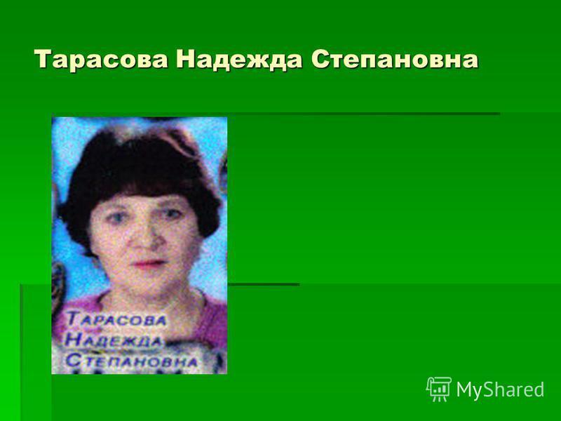 Тарасова Надежда Степановна