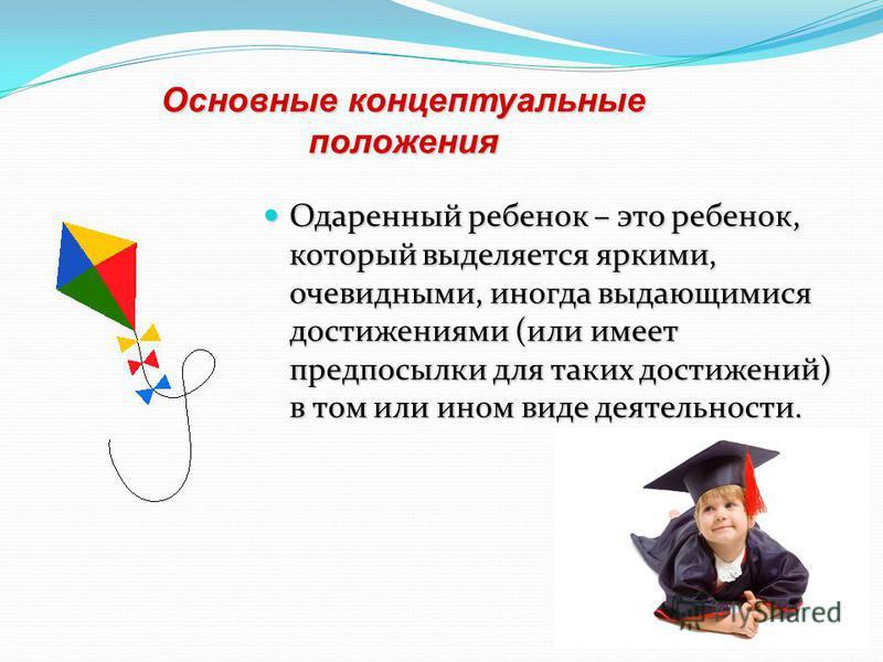 Одаренный ребенок – это ребенок, который выделяется яркими, очевидными, иногда выдающимися достижениями (или имеет предпосылки для таких достижений) в том или ином виде деятельности. Одаренный ребенок – это ребенок, который выделяется яркими, очевидн