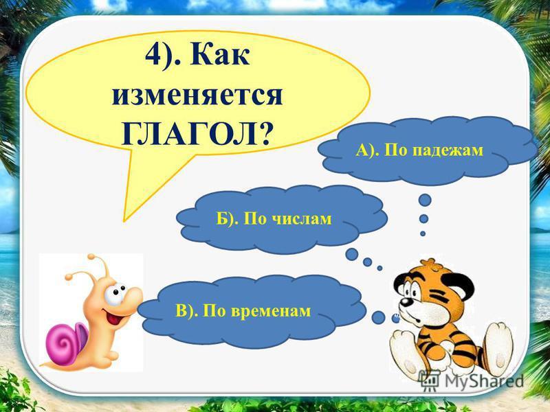 3). Глаголы: Б) изменяются по временам, числам, родам; А) не изменяются по временам, числам, родам;