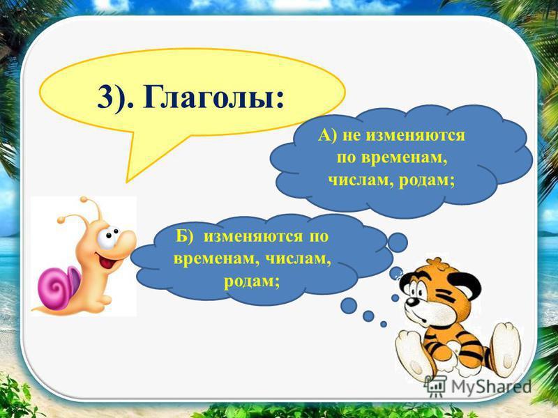 2). Что обозначает глагол? В). Сказуемое Б). Действие А). Часть речи