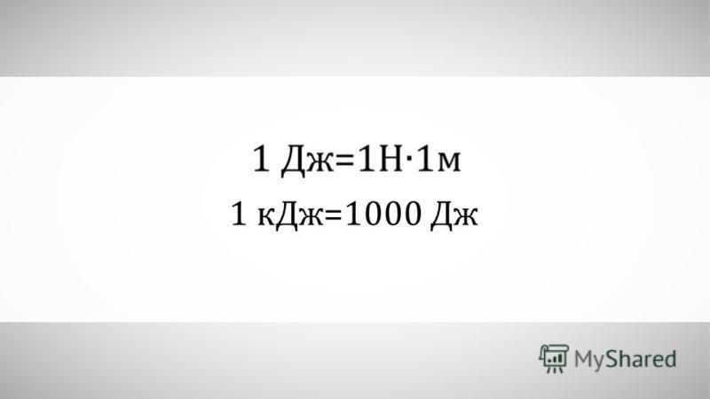 1 к Дж=1000 Дж